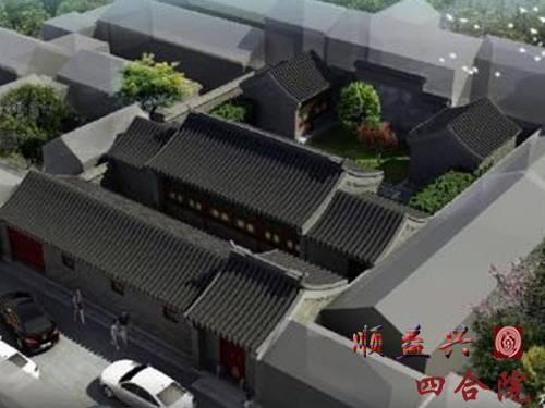 【出售】北京东四毛坯二进四合院出售