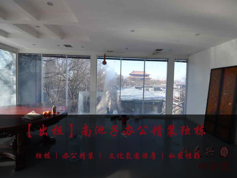 老北京二環內出租四合院出租