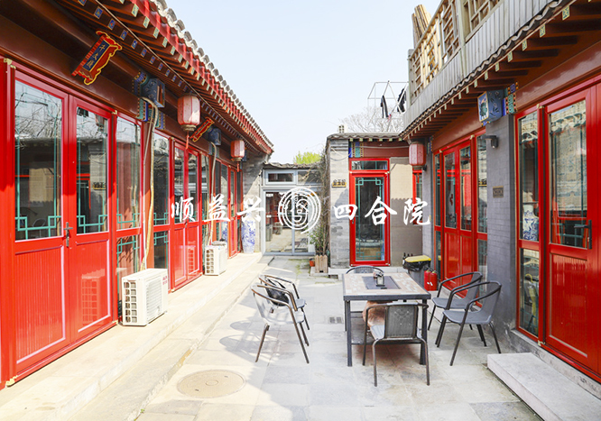 【景山四合院出租】红墙外的小院,青竹里的