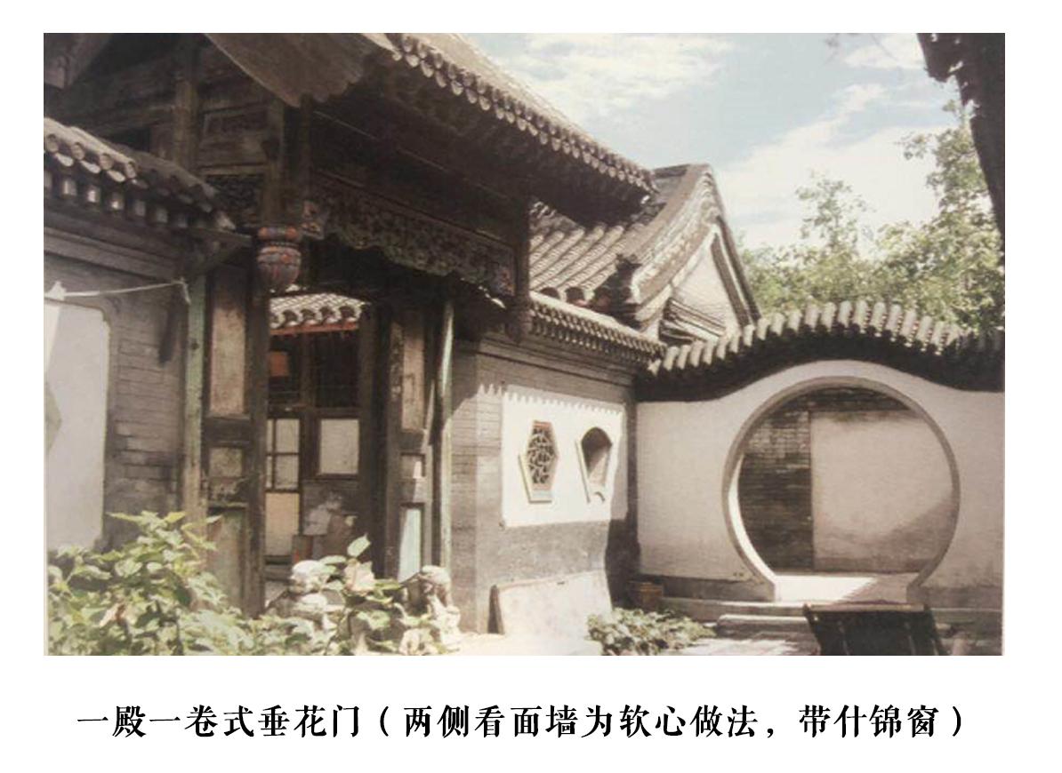 北京大户人家的四合院有什么讲究?