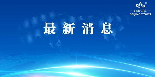 9月份北京CPI环比由升转降 同比涨幅回落