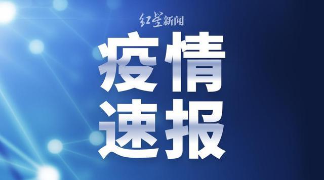北京新增本土病例2+1,曾去张家界、三亚!北京严格进出京管控
