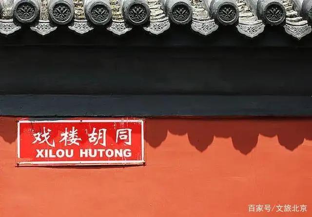 【老北京胡同记忆】挑起京城两大名刹的戏楼胡同