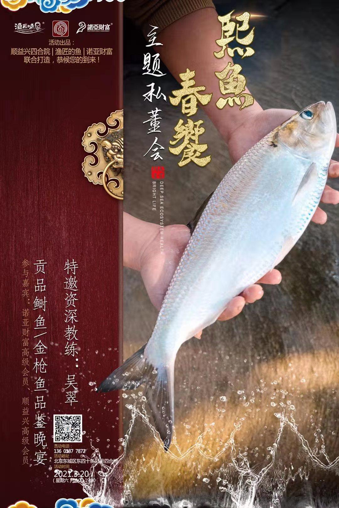 鱼与四合院的传统文化碰撞——《熙鱼春饗》