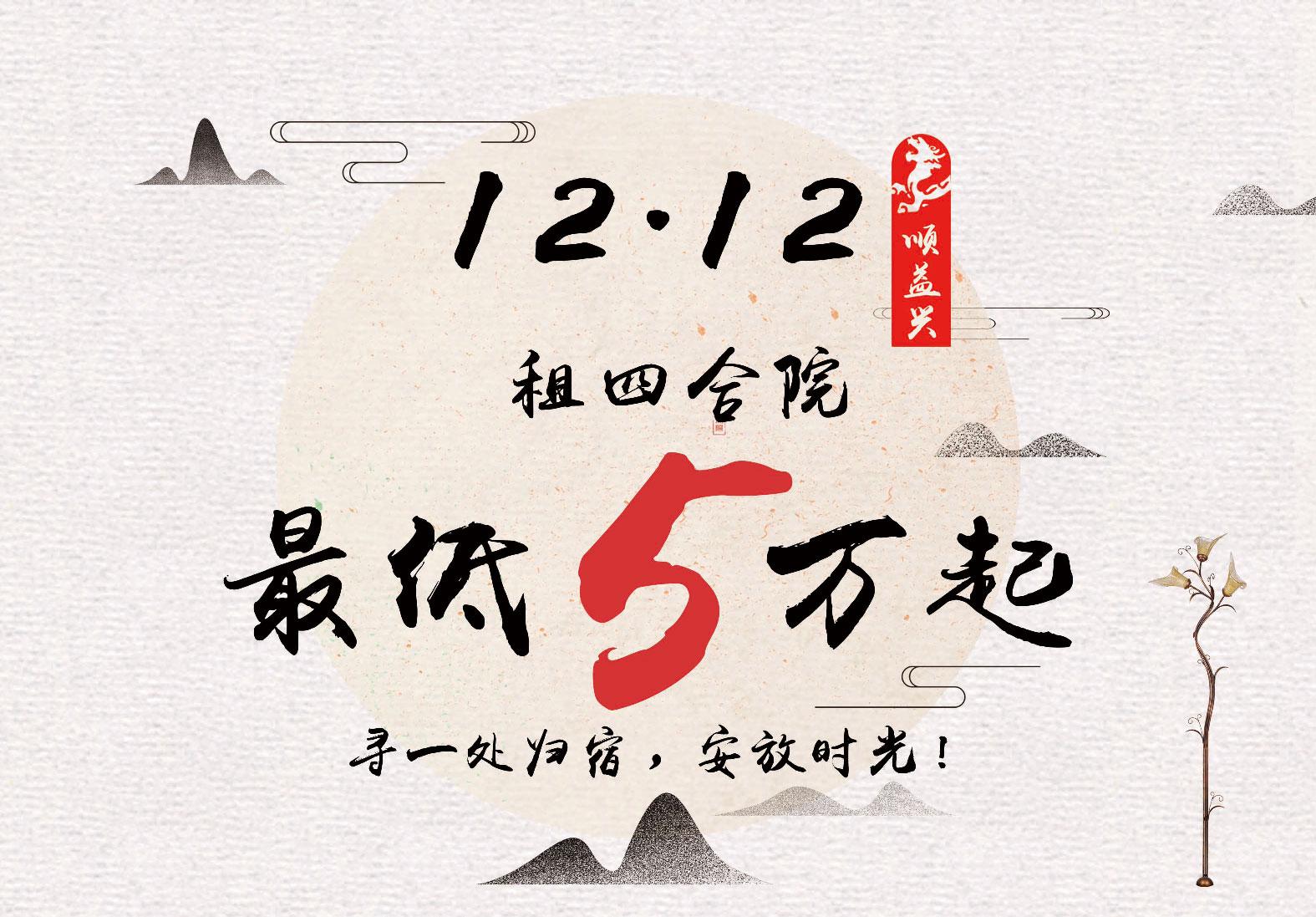 【双十二狂欢】 顺益兴最新特价房源!
