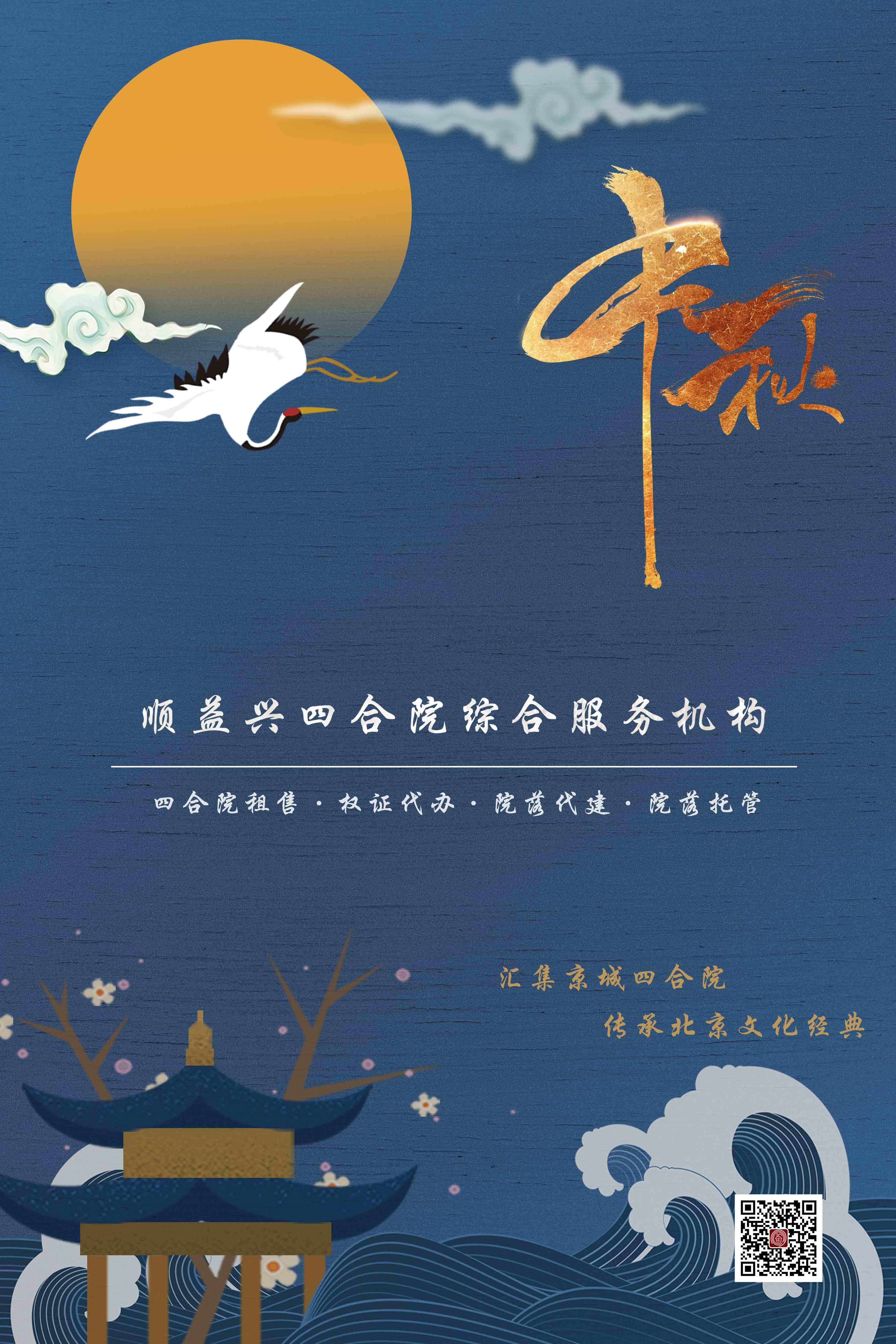 地地道道的老北京人过中秋的讲究,最后一条就尴尬了