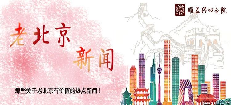 老北京新闻