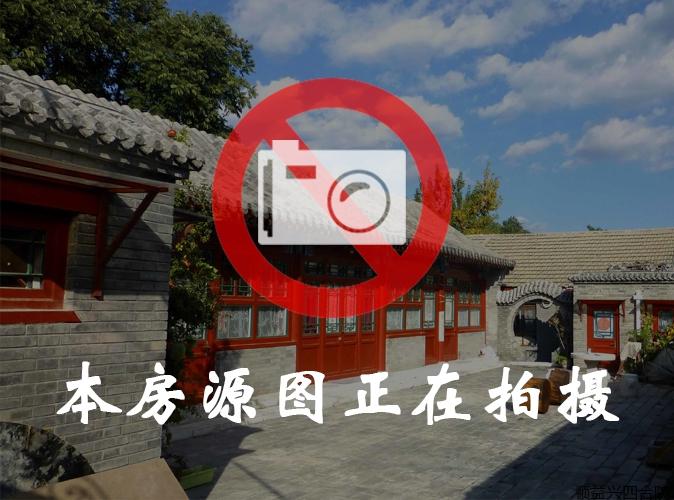 【出售】香山豪装产权清晰仿古独院出售