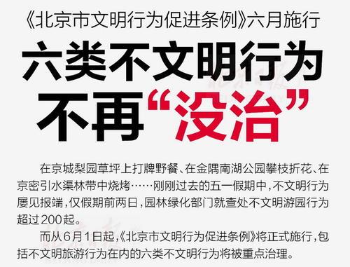 《北京市文明行為促進條例》全文發布,6月1日起施行