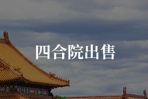 老北京四合院专营-虎坊桥四合院出售