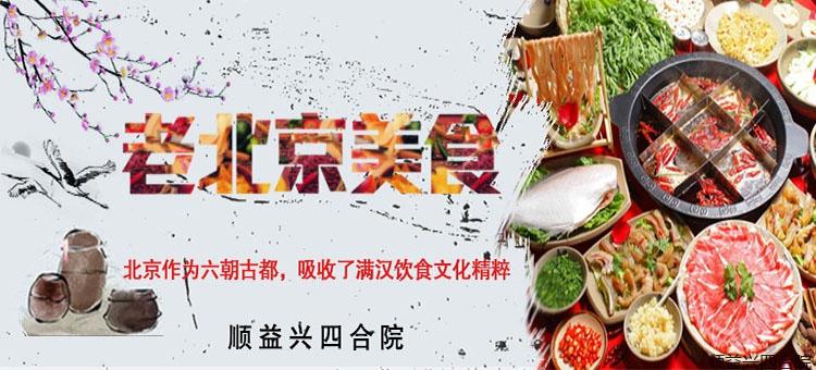 老北京美食