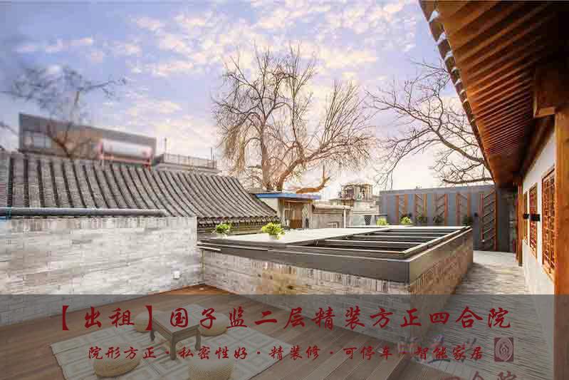 老北京二环内出租四合院出租